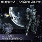 "Андрей Мартьянов ""Стоя на краю"""