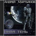 """Андрей Мартьянов """"Иная тень"""""""