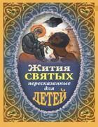 """Протоиерей Виктор Ильенко """"Жития святых пересказанные для детей"""""""