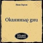 """Иван Бунин """"Окаянные дни"""""""