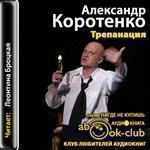 "Александр Коротенко ""Трепанация"""
