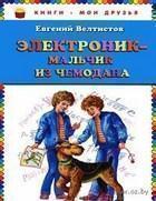 """Евгений Велтистов """"Электроник — мальчик из чемодана"""""""