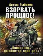 """Артем Рыбаков """"Взорвать прошлое! Попаданец ошибается один раз"""""""