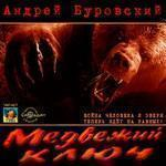 "Андрей Буровский ""Медвежий ключ"""