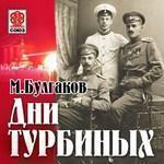"""Михаил Булгаков """"Дни Турбиных"""""""