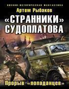 """Артем Рыбаков """"Странники Судоплатова"""""""