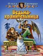 """Ольга Громыко """"Ведьма-хранительница"""""""