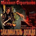 """Михаил Строганов """"Заклинатель дождя"""""""