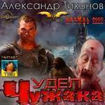 """Александр Тихонов """"Кремль 2222. Удел Чужака"""""""