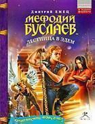 """Дмитрий Емец """"Лестница в Эдем"""""""