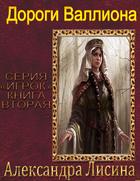 """Александра Лисина """"Дороги Валлиона"""""""