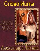 "Александра Лисина ""Слово Ишты"""
