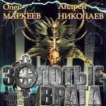 """Олег Маркеев и Андрей Николаев """"Золотые Врата"""""""