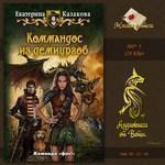 "Екатерина Казакова ""Коммандос из демиургов"""
