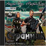 "Андрей Круз и Мария Круз ""Странник"""