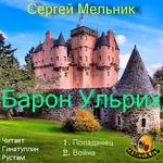 """Сергей Мельник """"Сила любви"""""""