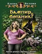 "Елена Белова ""Вампир…ботаник?"""