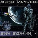 """Андрей Мартьянов """"Бич Божий"""""""