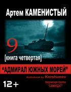 """Артем Каменистый """"Адмирал Южных морей"""""""