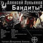 "Алексей Лукьянов ""Бандиты 2. Ликвидация"""