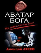 "Алексей Атеев ""Аватар бога"""