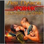 """Лев Пучков """"Шесть секунд до взрыва"""""""
