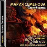 """Мария Семёнова """"Хромой кузнец"""""""