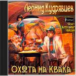"""Леонид Кудрявцев """"Охота на Квака"""""""