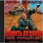 """Артем Рыбаков """"Дожить до вчера"""""""