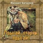 """Михаил Анчаров """"Прыгай, старик, прыгай!"""""""