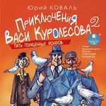 """Юрий Коваль """"Пять похищенных монахов"""""""