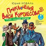 """Юрий Коваль """"Промах гражданина Лошакова"""""""