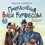 """Юрий Коваль """"Приключения Васи Куролесова"""""""