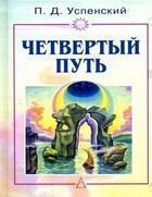 """Пётр Успенский """"Четвертый путь Том 2"""""""