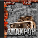 """Виктор Беньковский и Елена Хаецкая """"Анахрон"""""""