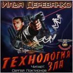 """Илья Деревянко """"Технология зла"""""""