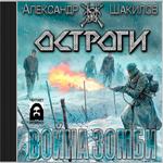 """Александр Шакилов """"Война зомби"""""""