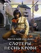 """Виталий Обедин """"Слотеры. Песнь крови"""""""