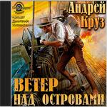 "Андрей Круз ""Ветер над островами. Книга 1"""