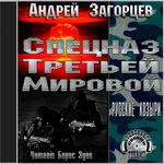 """Андрей Загорцев """"Спецназ третьей мировой. Русские козыри"""""""