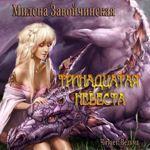 """Mилена 3авoйчинская """"Тринадцатая невеста"""""""