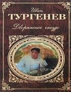 """Иван Тургенев """"Дворянское гнездо"""""""