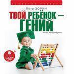 """Пётр Зорин """"Твой ребёнок – гений"""""""