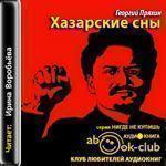"""Георгий Пряхин """"Хазарские сны"""""""