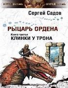 "Сергей Садов ""Клинки у трона"""