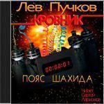 "Лев Пучков ""Пояс шахида"""