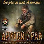 """Аль Атоми Беркем """"Другой Урал"""""""