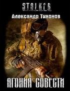 "Александр Тихонов ""Агония совести"""