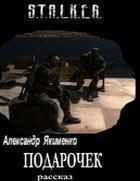 """Александр Якименко """"Подарочек"""""""