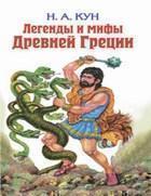 "Николай Кун ""Легенды и мифы Древней Греции"""